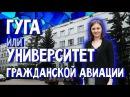 Вперёд за высшим СПбГУГА Пилоты диспетчеры общежитие за 80 рублей в месяц 7 выпуск СПбГУГА