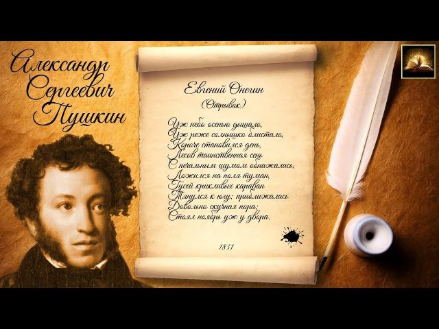 Стихотворение А.С. Пушкин Евгений Онегин Уж небо осенью дышало (Отрывок) (Стихи Русских Поэтов)