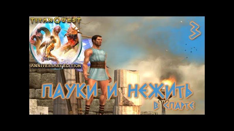 [Пещеры]Пауки и Нежить-Titan Quest• Anniversary Edition 3