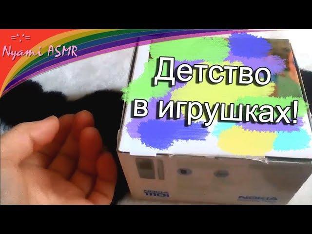 ASMR my toys from childhood/Whisper/АСМР Игрушки из детства/Шепот/Часть 1