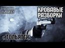 Конвейер смерти. Кровавая война 90-х годов между Тольяттинских ОПГ