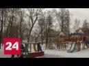 Предложений масса как реконструируют первый детский парк в Москве Россия 24