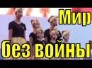 Песня Мир без войны Импрессия Сочи маленькие дети поют песни таланты дети танц ...