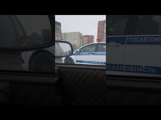 Тюмень объезная дорога! 18.02.2018 будьте аккуратней!