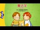Magic Marker 14: Is It a Magic Marker? (魔法笔 14:这是魔法笔吗?)   Level 2   Chinese   By Little Fox