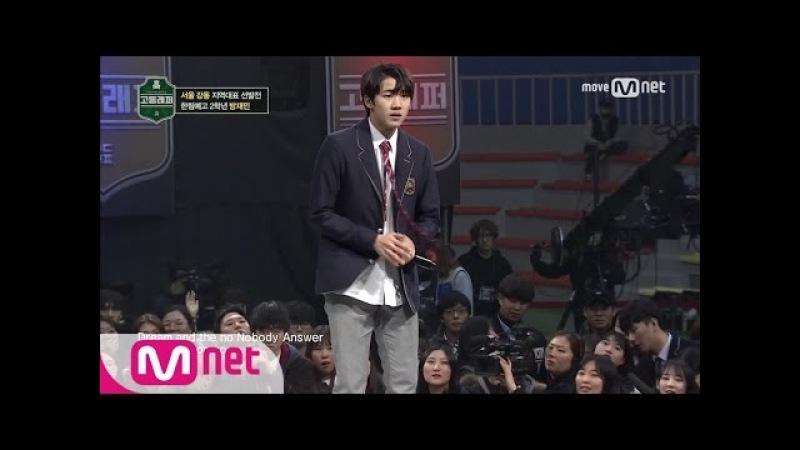 School Rapper [1회] ′진짜 충격적이야!′ 실력과 여유! 한림예고 방재민 @ 서울 강동 지5