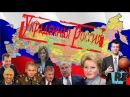 Кремлевский доклад УКРАДЕННАЯ РОССИЯ Подробности