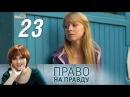 Право на правду 23 серия (2012)