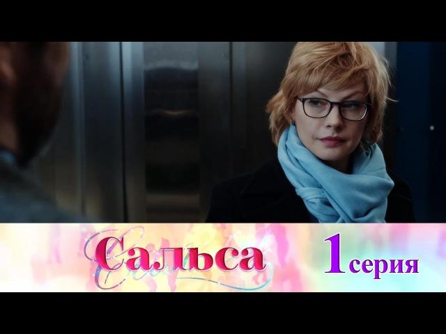 Сериал Сальса 2018 1 серия