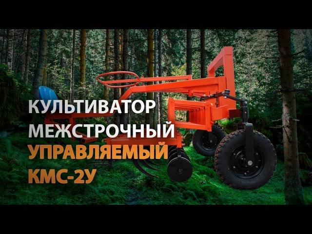 Культиватор межстрочный управляемый КМС-2У