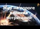 Мир на пороге великих потрясений. Россия. США. Китай. Евросоюз. Ближний восток.. РЕН ТВ