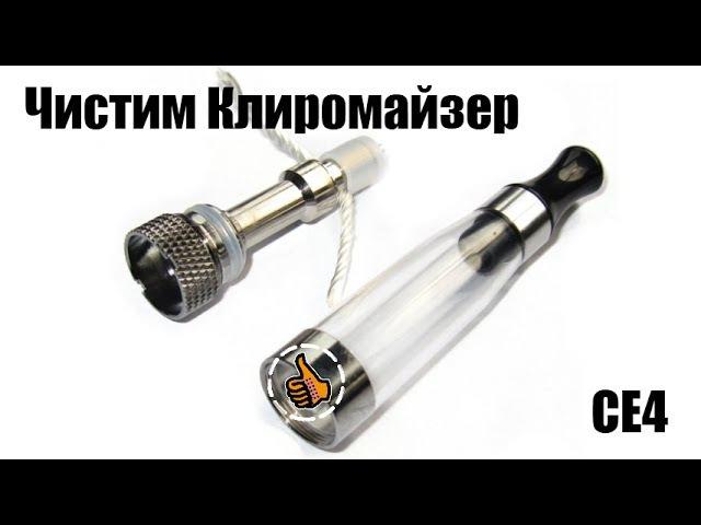 Vape S01 E03 Чистим Клиромайзер CE4 - Электронные сигареты атомизаторы. Уход