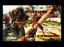 Прохождение Dead Island 13 [Чертовы зомби]