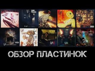 Обзор пластинок Korn