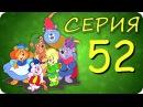 Мишки Гамми 52 серия Работу не переделать мультфильм