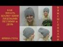 Как вязать шапку бини лицевыми петлями за день Вязание спицами Ирина Гера