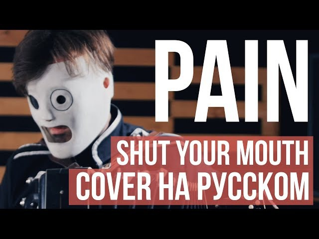 Pain Shut your mouth cover на русском by Radio Tapok