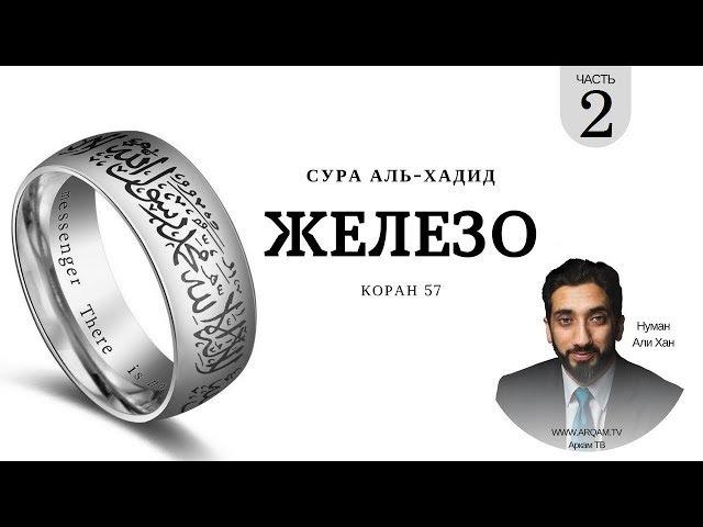 Сура Аль-Хадид (Железо). 2 часть | Нуман Али Хан
