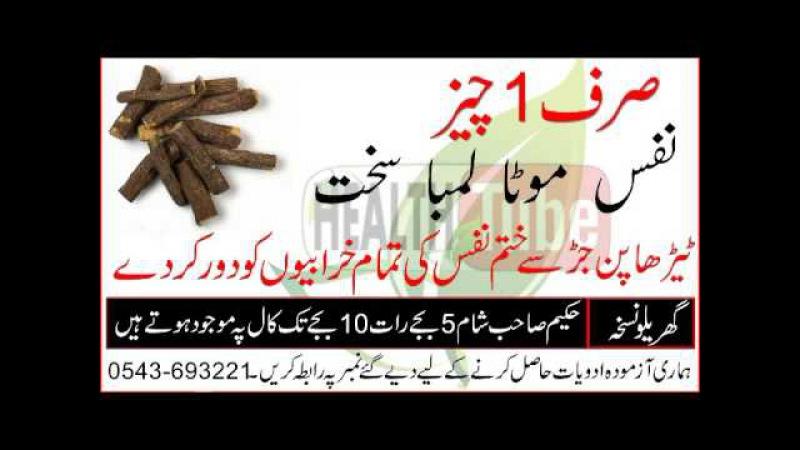 Sirf aik Cheez Nafs Mota laba health education public health
