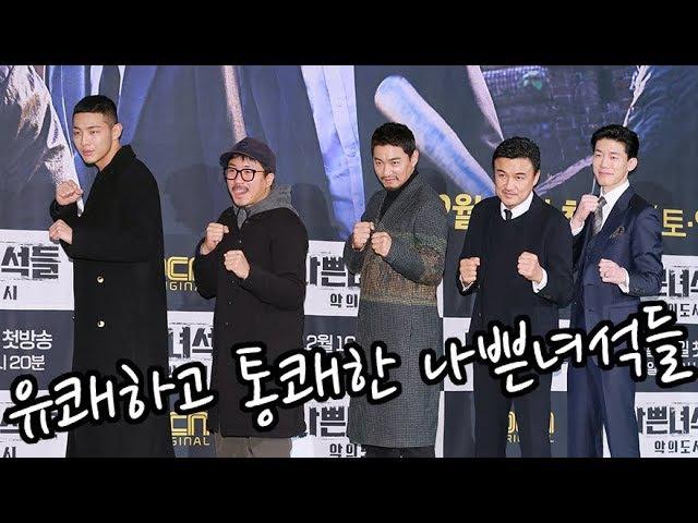S영상 '나쁜녀석들'2 지수 주진모 김무열 양익준 '유쾌한 나쁜녀석들'