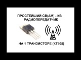 Простейший СВ(АМ) - КВ радиопередатчик на 1 транзисторе КТ805