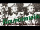 Аляксандр Балотнік Апрацоўка бел. нар. песні На вуліцы грымата YouTubeVideoПоиск