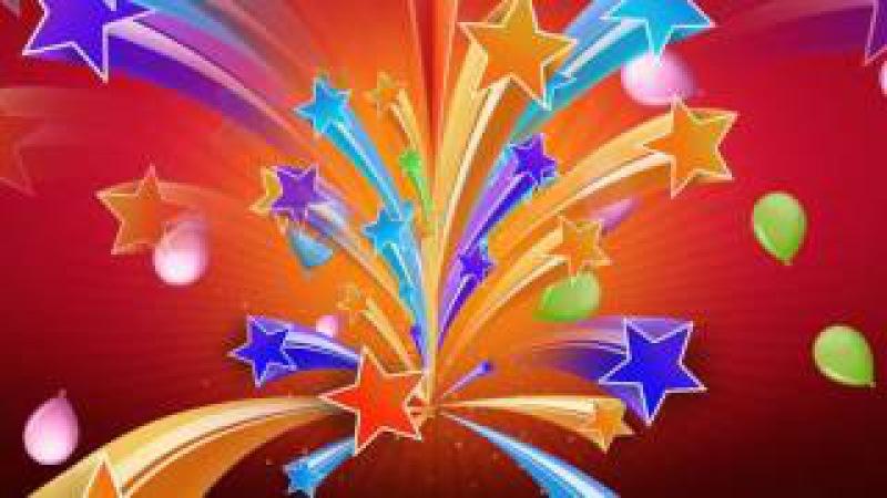 праздничный ФУТАЖ разноцветные звёзды