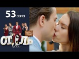 Отель Элеон - 11 Серия сезон 3 - 53 серия - комедия HD(для тех у кого не показывает)