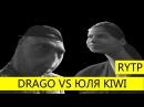 VERSUS X SLOVOSPB: DRAGO VS ЮЛЯ KIWI - ЛУЧШИЕ МОМЕНТЫ (RYTP)