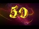 Юбилей 50 лет видеосъемка