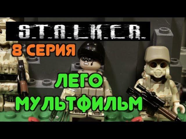 СТАЛКЕР, 8 серия, ЛЕГО МУЛЬТФИЛЬМ STALKER LEGO STOP MOTION