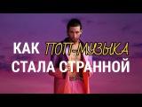 Кирин Джей Каллинан, Cashmere Cat и странная поп-музыка | Blitz and Chips