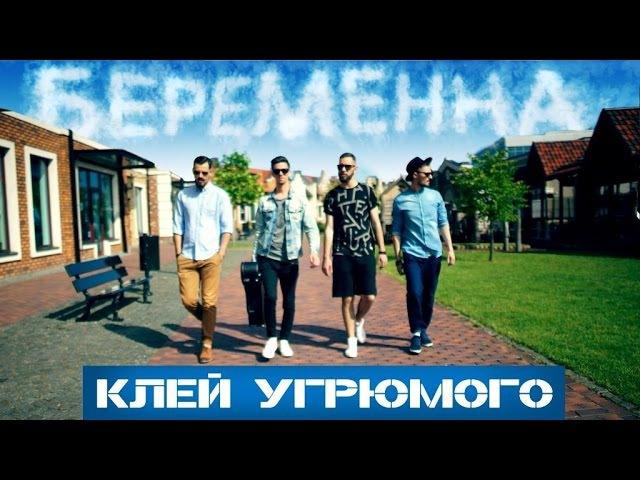 Клей Угрюмого - Беременна (Премьера клипа, 2016)