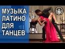 Зажигательная Музыка Латино Для Танцев Сальса и Бачата
