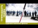 Тринадцать Убийц 2010 боевик драма приключения вторник кинопоиск фильмы выбор кино приколы ржака топ