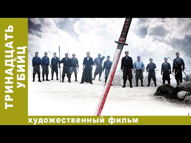 Тринадцать Убийц. Смотреть Лучшие Фильмы. Фильм 2017. Новинки 2017. StarMedia