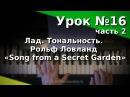 Урок 16-2. Лад. Тональность. «Song from a Secret Garden». Курс Любительское музицирование .