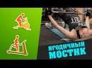 Фитнес для девушек: Ягодичный мостик- прокачиваем попу!