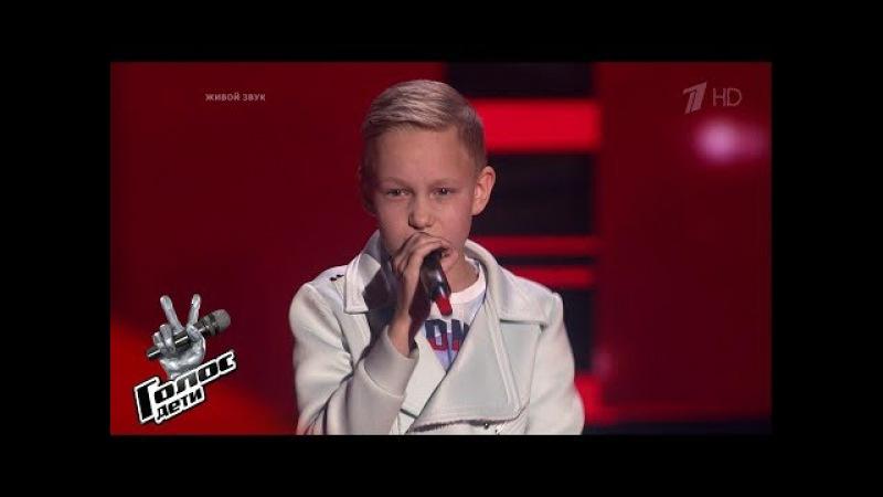 Никита Белько You Raise Me Up Слепые прослушивания Голос Дети Сезон 5