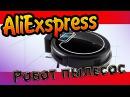 Робот пылесос LIECTROUX B2005 PLUS AliExpress ✅