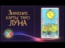 Значение карты Таро Луна Безграничная фантазия эзотериков о карте Луна 18 аркан