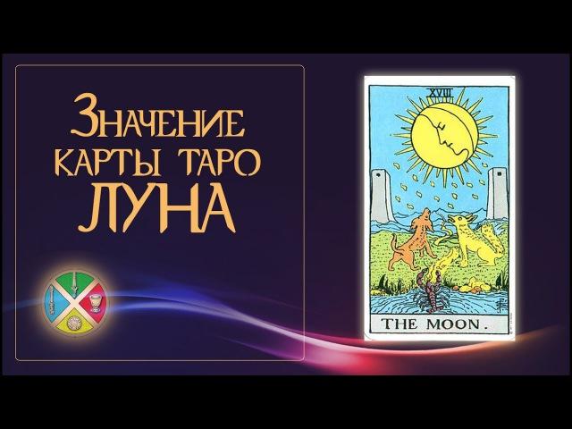 Значение карты Таро Луна Безграничная фантазия эзотериков о карте Луна 18 аркан смотреть онлайн без регистрации