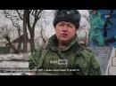 Мы поможем украинскому народу освободиться от американского ига - боец ВС ДНР