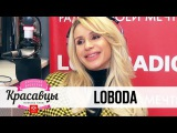 LOBODA в гостях у Красавцев Love Radio 29.01.2018