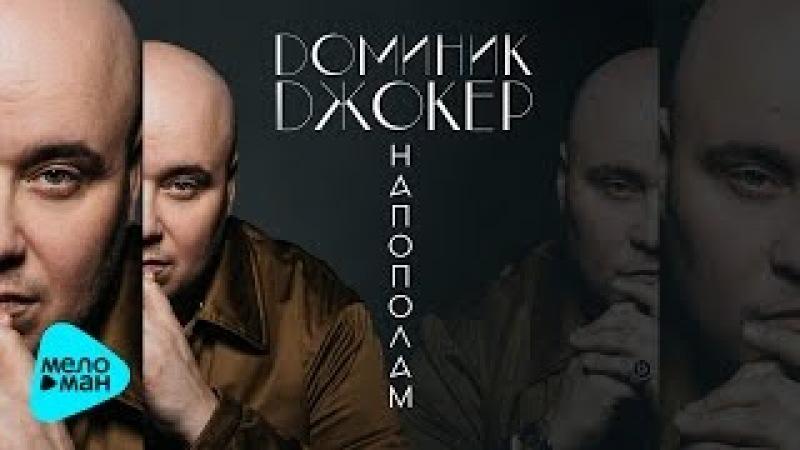 Доминик Джокер - Напополам (Official Audio 2017)