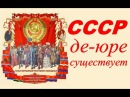 СССР существует! ☭ Советский народ пробуждайся - психотерапевт Лариса Винникова ☆ Психология масс.