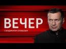Воскресный вечер с Владимиром Соловьевым от 03.12.2017