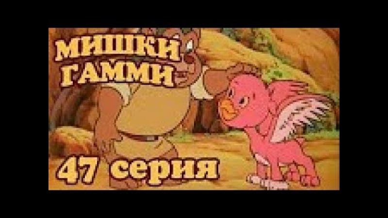 Приключения Мишек Гамми. 47 серия( Мой дорогой Гамии)