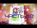 Мой личный дневник/часть 2