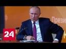 Путин мы поможем Кадырову в вывозе детей из горячих точек